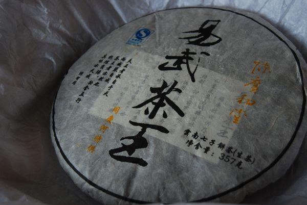 2009 CGHT Yiwu