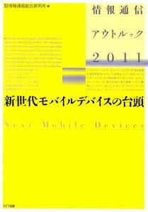情報通信アウトルック(2011)