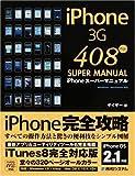 iPhoneスーパーマニュアル