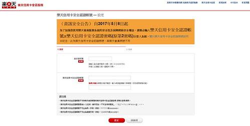 樂天信用卡06.jpg
