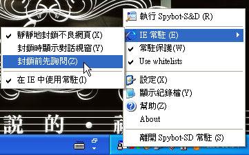 spybot12.png