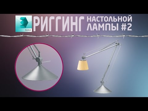 Rigging a Desktop Lamp in 3ds max