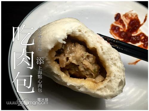 添上海點心肉包00.jpg