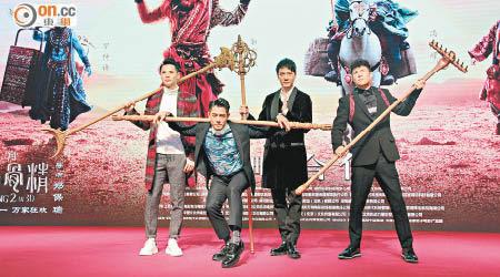 羅仲謙(左起)、郭富城、馮紹峰和小瀋陽「四師徒」,各自手持法器擺甫士,氣勢十足。