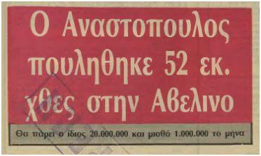anastopoylos_poleitai_avelino_52_ek_16-6-1987