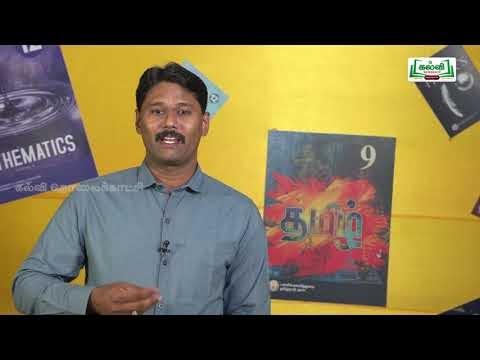 கவிதைப் பேழை Std 9 தமிழ் உயிர் வகை KalviTV