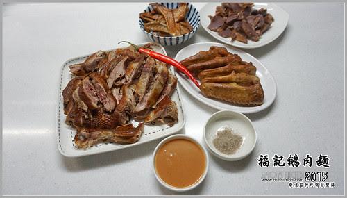 福記碳烤鵝肉09.jpg