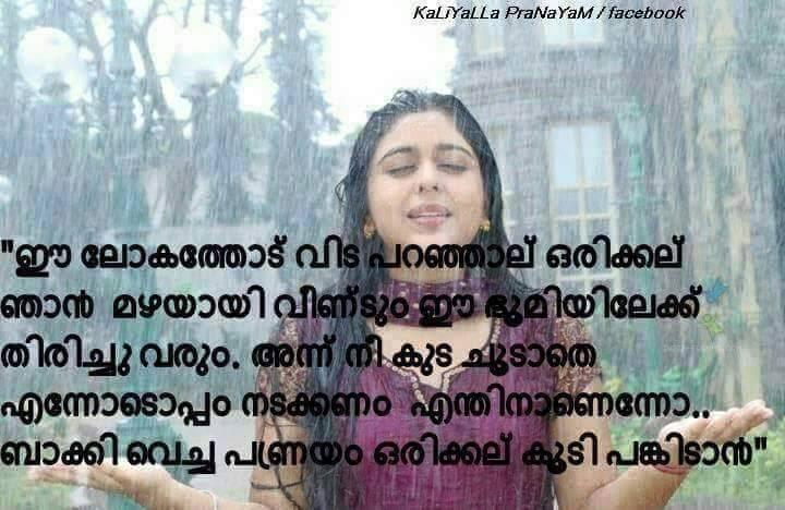 Malayalam Fb Image Share Archives Facebook Image Share