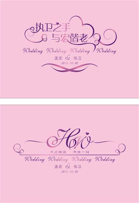 China Logo design Font design(51) Wedding invitations logo