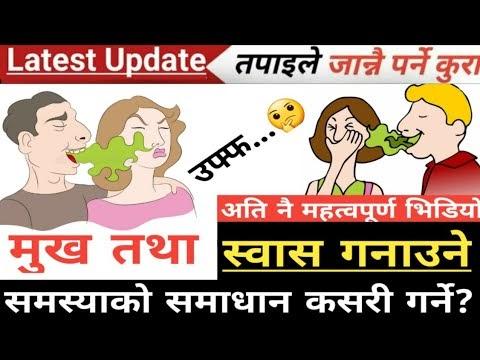 मुख गनाउने तथा सास गनाउने समस्याको समाधान कसरी गर्ने ? Bad Breath Treatment in Nepali