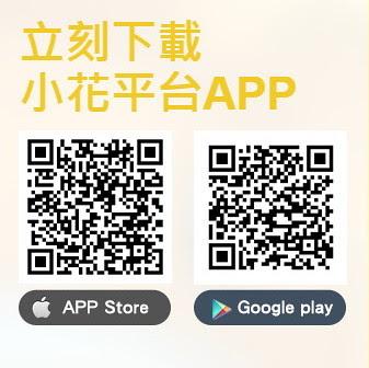 小花平台APP20.jpg