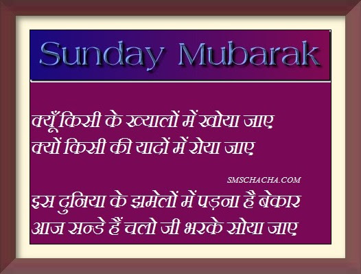 Sunday Sms Messages And Shayari Status