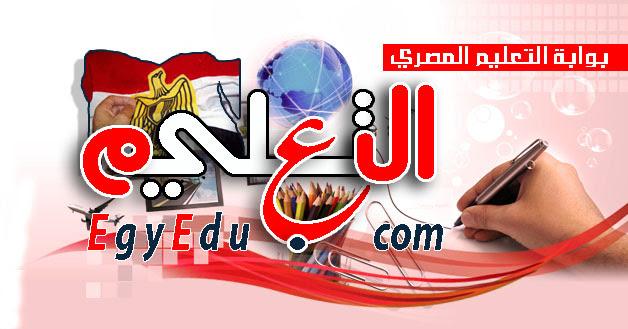 بوابة التعليم المصري - نتيجة الثانوية العامة - نتيجة الابتدائية - نتيجة الاعدادية - رسائل الماجستير - الدكتوراة - تنسيق الجامعات المصرية