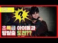190419 Chanwoo Sari : Special Escape Room Challenge with Yunhyeong The Idol