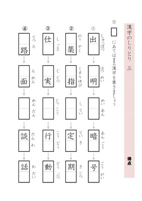 ドリルズ 小学3年生 国語 の無料学習プリント漢字のしりとり3