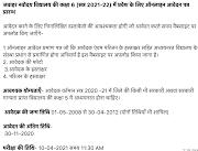 JNVST 2020-2021 Admission Form Notification Jawahar Navodaya Vidyalaya Class 6th Entrance Exam, Eligibility, Dates