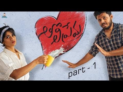 Tholi Prema Short Film EP1