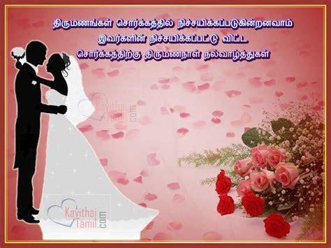 Wedding Blog Wedding Anniversary Wishes In Tamil Kavithai