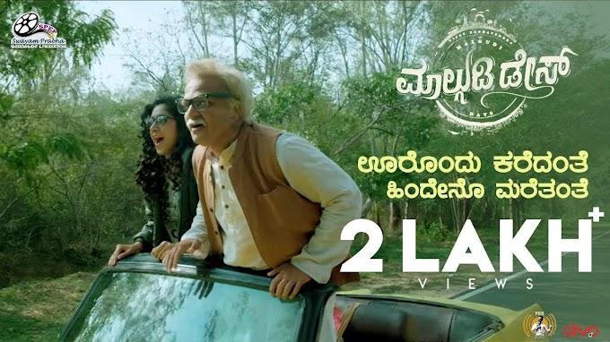 Oorondu karedante - Kannada Song lyrics - Malgudi days