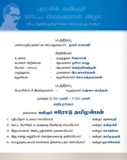 bharathidasan125_p5
