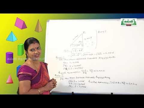 வகுப்பு 10 கணக்கு அலகு 7 அளவியல் நேர்வட்டக் கூம்பு பகுதி 2 Kalvi TV