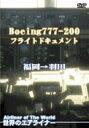 世界のエアライナー Boeing 777-200 フライトドキュメント 福岡-羽田 【DVD】