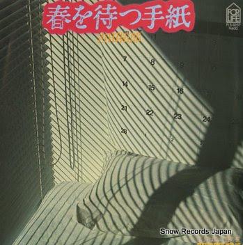 吉田拓郎 春を待つ手紙 Vinyl Records