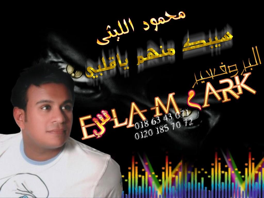 تحميل اغنية امى محمود الليثى