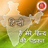 Online Hindi Typing Tutor (krutidev font में online हिन्दी टाइपिंग सीखें)