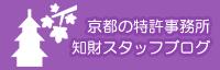 京都の特許事務所知財スタッフブログ