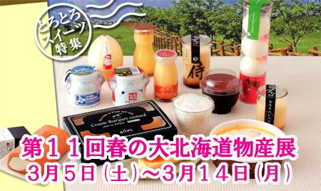 第11回春の<br/>大北海道物産展