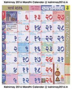 Calendar 2017 March Kalnirnay – 2017 March Calendar