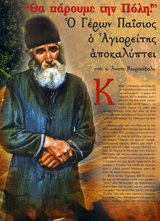 http://www.kivotoshelp.gr/images/PaisiosPOLH.jpg
