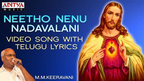 netho nenu naduvalani video song  jesus  lyrics