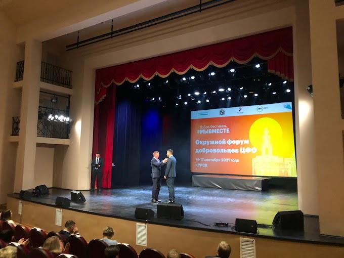 В Курске торжественно открылся форум добровольцев ЦФО