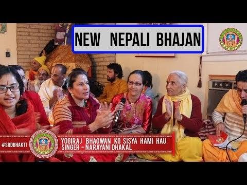 new nepali bhajan 2018  yogiraj bhagawan narayani dhakal