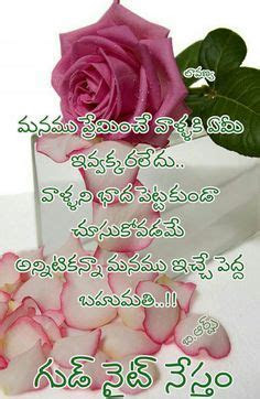 Here is New Telugu Language Wife and Husband Love Quotes