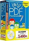いきなりPDF Platinum 7
