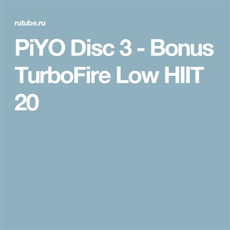 piyo disc  bonus turbofire  hiit  piyo plyo