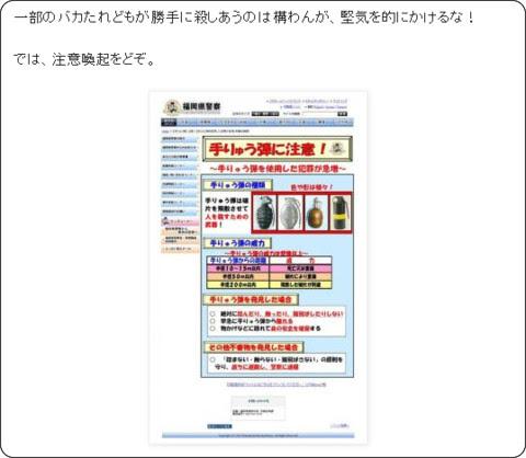 http://fukuokanokaze.blogspot.jp/2011/04/blog-post.html