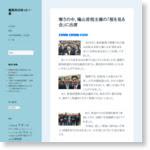 寒さの中、鳩山首相主催の「桜を見る会」に出席 – 森民夫のほっと一息