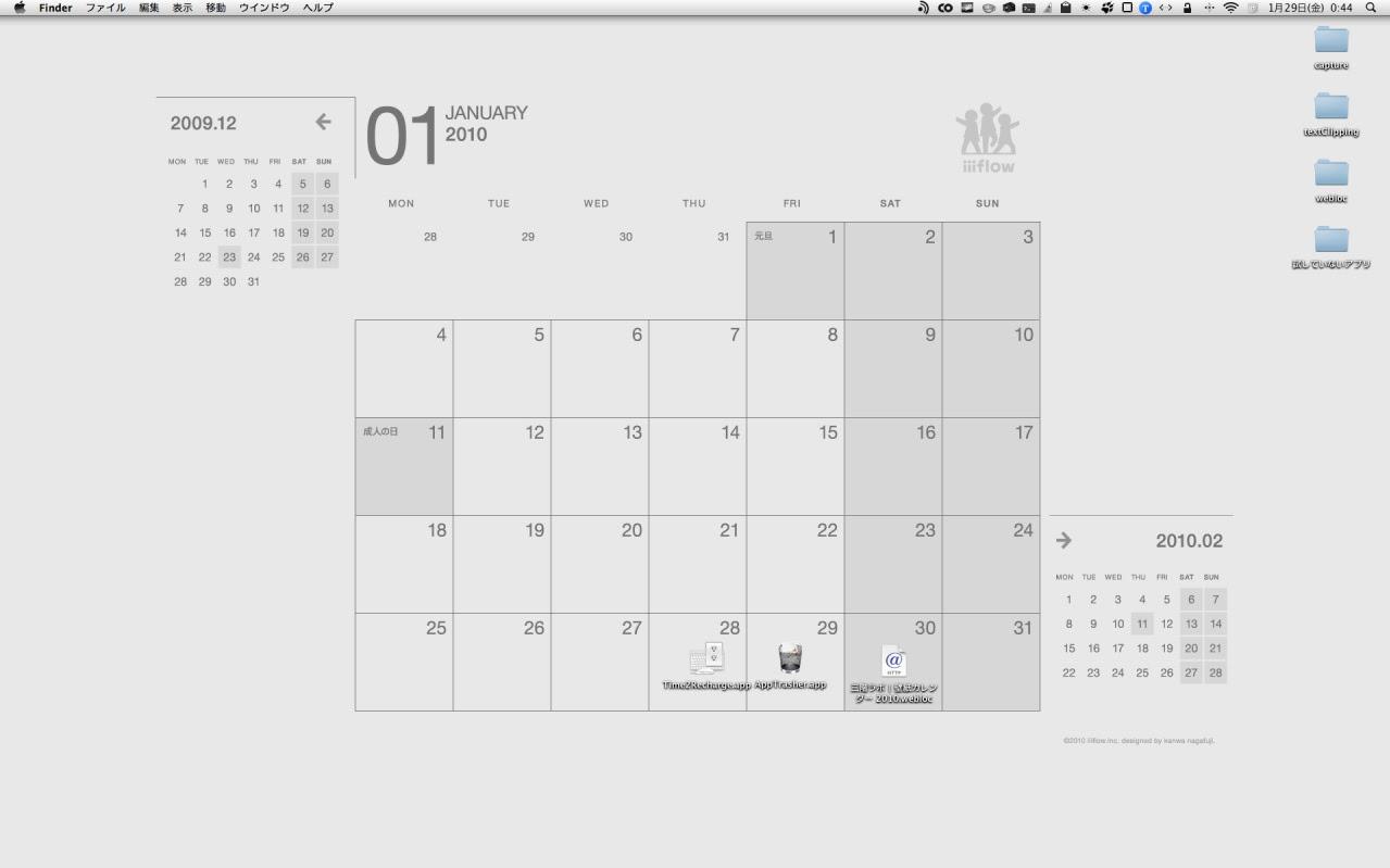 壁紙 pc カレンダー - 壁紙カレンダー ANA