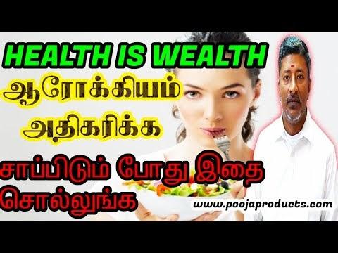 HEALTH TIPS  | ஆரோக்கியம் அதிகரிக்க | HEALTH IS WEALTH