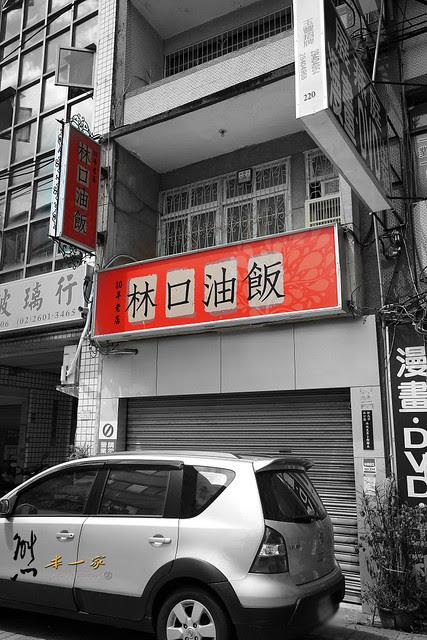林口老街 中正路老街