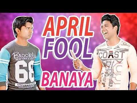 April Fool 2018 अप्रैल फूल बनाना है?  ये हैं शानदार जोक्स और videos
