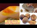 కేవలం ₹ 3 లతో మీ నడుం,మోకాళ్ళ నొప్పి,చేతులు,కాళ్ళు,వెన్ను నొప్పిని మాయం చేసే ఆయుర్వేద చిట్కాjoint