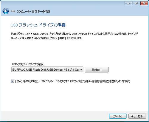 Windows Home Server 2011 起動用USBメモリの準備