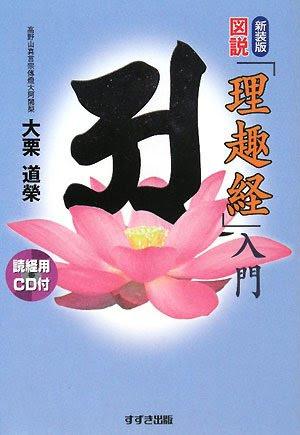 大栗道榮『図説「理趣経」入門』