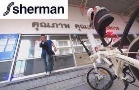 Sherman - ตัวจริงพลังหนักแน่น [ Official MV http://dlvr.it/PqmzHV