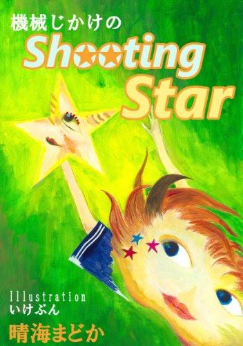 機械じかけのShooting Star